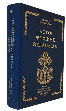 http://www.greekorthodoxbooks.com/dat/49CB6D42/%5Bel%5Dimage1.png?635673371270177500